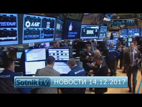 НОВОСТИ. ИНФОРМАЦИОННЫЙ ВЫПУСК 14.12.2017