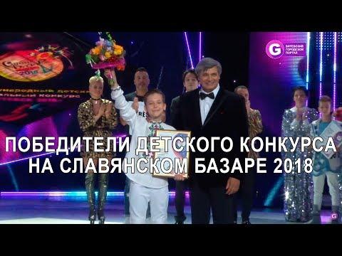 Победители детского конкурса на Славянском Базаре 2018 в Витебске. Slavianski Bazaar in Vitebsk 2018