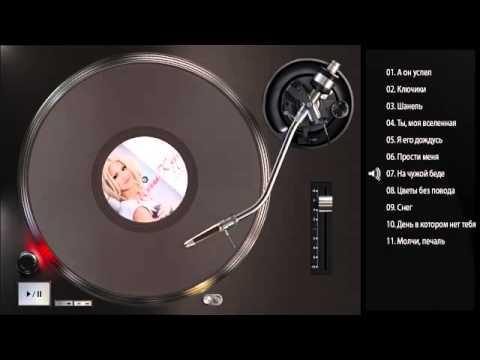 Ирина Круг   Шанель Весь альбом 2013   FULL HD