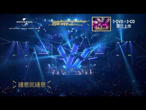 溫拿 Never Say Goodbye 演唱會 2016 3-DVD+3-CD 廣告 [HD]