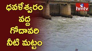 Godavari Water Level at Dowleswaram Barrage | Live Updates | hmtv