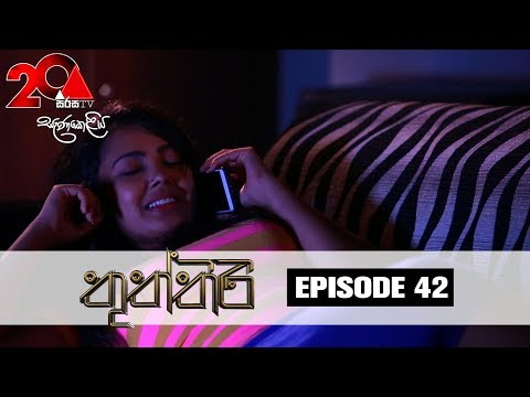 Thuththiri Sirasa TV 09th August 2018 Ep 42 [HD]