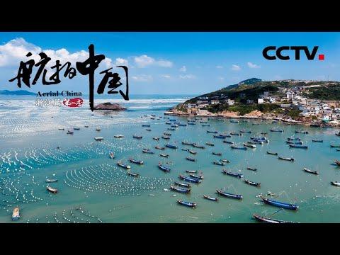 中國-航拍中國S2