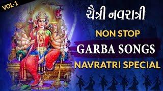 Non-Stop Gujarati Garba Songs - Vol 1 | Navratri Garba | Chaitra Navratri 2017 | ચૈત્રી નવરાત્રિ