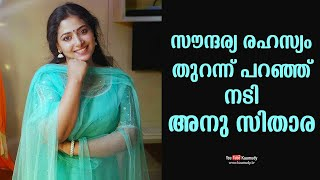 Anu Sithara reveals her beauty secret | Day With A Star