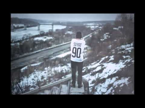 Svyat - Только туман