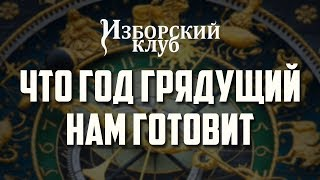 Взгляд на 2017, прогноз на 2018 (К. Сёмин, В. Овчинский, Ю. Тавровский)