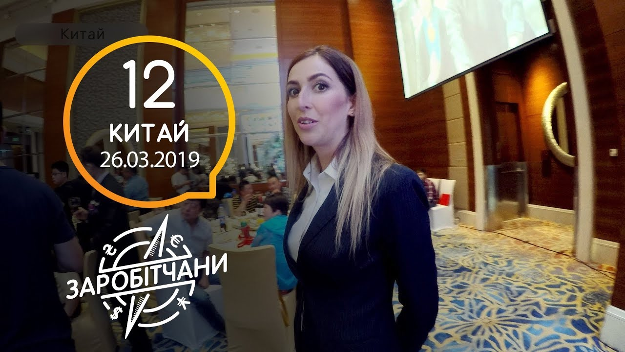 Заробітчани - Китай - Выпуск 12 - 26.03.2019