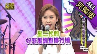 【完整版】星二代好感度排行榜!2018.10.09小明星大跟班