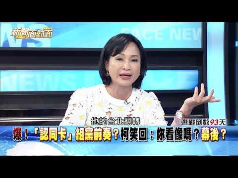台灣-新聞面對面-20180823 選戰倒數93天!當柯拋同框「認同卡」...劍指2020?