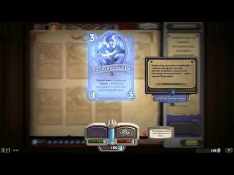 Hearthstone: Heroes of Warcraft - покупка, распыление и создание карт #3
