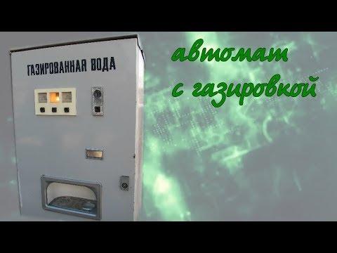 #Oldschool  - 1 серия. Автоматы с газировкой. Сатуратор.