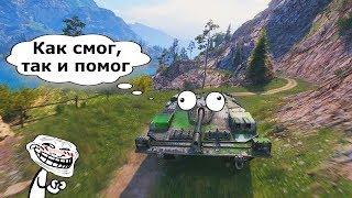 World of Tanks ПРИКОЛЫ, БАГИ и ФЕЙЛЫ из Мира Танков