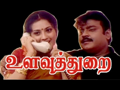 Ulavuthurai | Vijyakanth,Meena,Sanghavi | Tamil Superhit Movie HD thumbnail