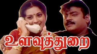 Ulavuthurai | Vijyakanth,Meena,Sanghavi | Tamil Superhit Movie HD