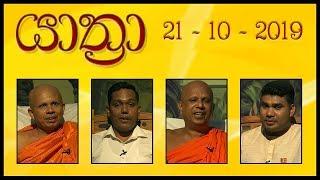 YATHRA -21 - 10 - 2019 | SIYATHA TV