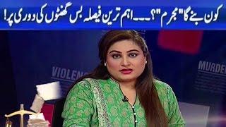 BIG Decision - Nawaz Sharef Or Imran Khan Jeet Kis Ke