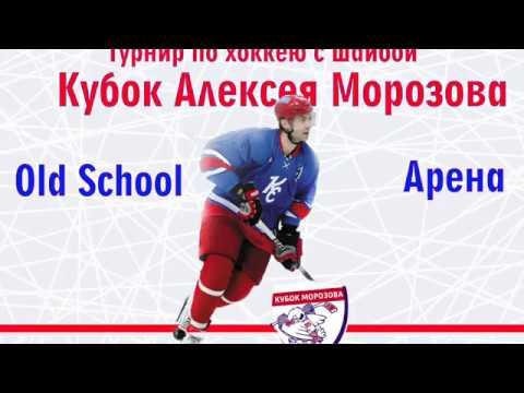 16 игра Old School of hockey - Арена 5:1
