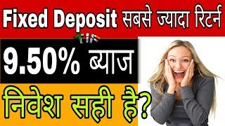 Fixed Deposit पर 9.50% का (FD) Return, Highest return FD Investment  in India