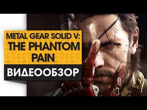 Metal Gear Solid 5: The Phantom Pain - Видео Обзор лучшего стелс экшена последних лет!