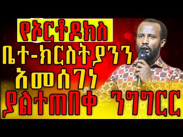 Pastor Yonatan Aklilu About Ethiopian Orthodox Church