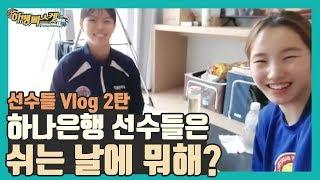 [Vlog_2탄] KEB하나은행 선수들은 쉬는 날에 뭐할까?