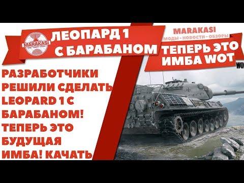 РАЗРАБОТЧИКИ РЕШИЛИ СДЕЛАТЬ LEOPARD 1 С БАРАБАНОМ! ТЕПЕРЬ ЭТО БУДУЩАЯ ИМБА! КАЧАТЬ World of Tanks