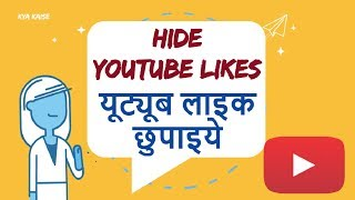 How to Hide YouTube Likes and Dislikes? YouTube Like aor Dislike kaise chupate hain? Hindi video