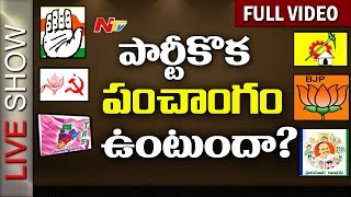Why Panchanga Sravanam Takes Political Color in Telugu States? || Comments || Live Show Full Video