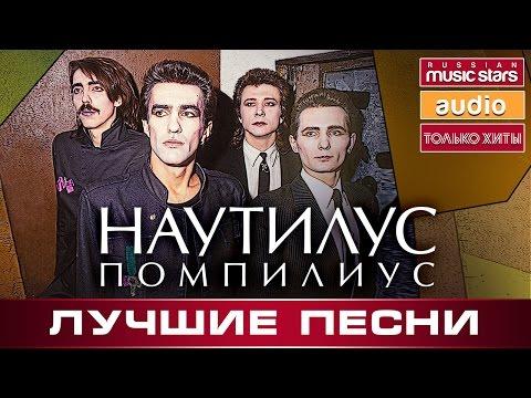 НАУТИЛУС ПОМПИЛИУС - ЛУЧШИЕ ПЕСНИ /ТОП 30/