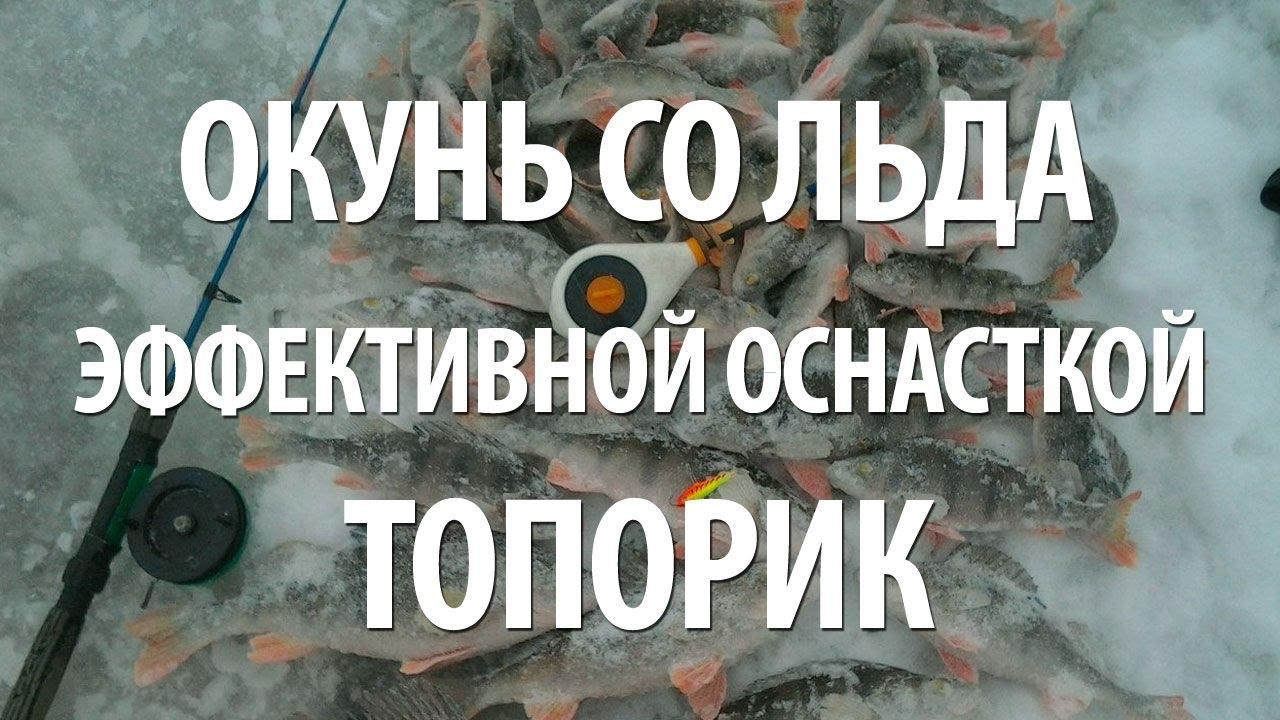 ловля окуня на топорик видео