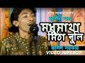 Jalil Sarkar Modhu Makha Mitha Kotha মধ ম খ ম ঠ কথ Murshidi Gaan Full Video Jukebox mp3