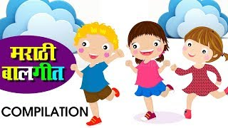 मराठी बालगीत  (Marathi Balgeet) | Superhit Marathi Rhymes For Children | Kids Songs Compilation