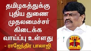 Tamil Nadu likely to get New Deputy Chief Minister – Minister Rajendra Balaji   Thanthi Tv