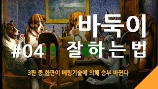 #04. 바둑이잘하는법 - 로우바둑이 베팅 1