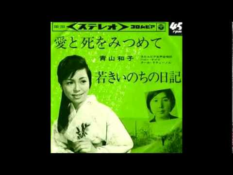 愛と死をみつめて 青山和子 愛と死をみつめて :: VideoLike English (UK)
