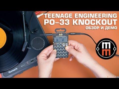 Teenage Engineering PO-33 K.O. (обзор и демо)