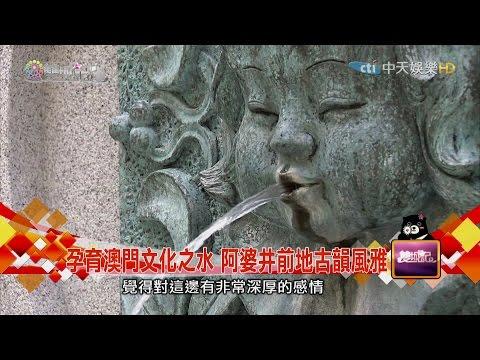 雙城記-20170121 雙城主播逛澳門 感受舊時光迷人風韻