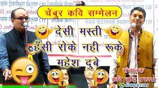 Mahesh Dube की देसी मस्ती हँसी रोके नही रुके || संचालक Kavi Buddhi Prakash || Chembur Kavi Sammelan