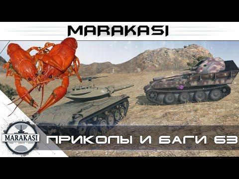 Смешные моменты в World of Tanks приколы и баги, олени 63