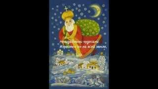 Видео-открытка | Поздравление с Днем Святого Николая