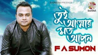 F A Sumon - Tui Attar Moto Apon | Eid Ul Adha 2017 | New Bangla Song 2017 | Soundtek