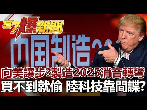 台灣-57爆新聞-20181214-向美讓步?製造2025消音轉彎 買不到就偷 陸高科技全靠間諜?