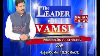 Babu Gogineni Exclusive Interview | The Leader With Vamsi | Promo