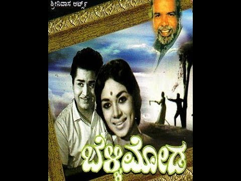Belli Moda (1966)-kannada Movie-kalpana-kalyan Kumar -part2 video