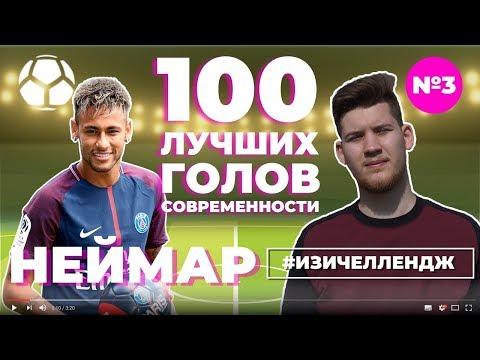 #ИЗИЧЕЛЛЕНДЖ_3 | НЕЙМАР + German El Classico