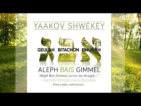 Yaakov Shwekey - ALEPH BAIS GIMMEL [Official Lyric Video]