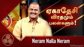 ஏகாதேசி விரதமும் பலன்களும் | Neram Nalla Neram | Dr Andal P Chockalingam