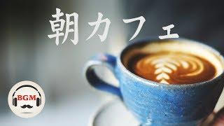 Morning Cafe Music - Relaxing Music - Jazz & Bossa Nova Music For Work, Study
