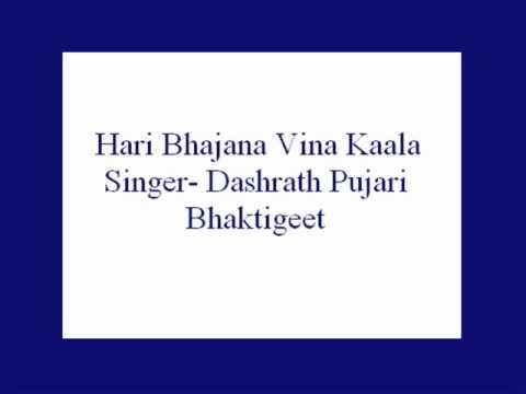 Hari Bhajana Vina Kaal- Dashrath Pujari (bhaktigeet). video